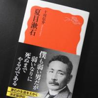 「夏目漱石」