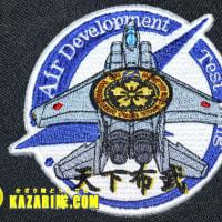 ATD-X2 部隊マークワッペン!岐阜基地航空祭2016