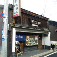 久家(奈良市鍋屋町)/シリーズ 昭和レトロ食堂(2)
