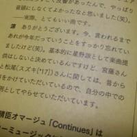 ニセ明を探せ(?)