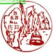 ぶらり旅・佐井郵便局(青森県下北郡佐井村)