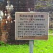 マイントピア別子(別子銅山)