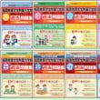 『福岡教育大学附属小学校入試過去問題集』まとめ買いセール実施中です!!