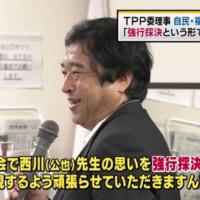 TPP特別委自民党理事が「この国会ではTPPの委員会で、強行採決と言う形で実現するよう頑張らせていただく」