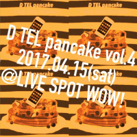 『D TEL pancake vol.4』☆開催決定!!!