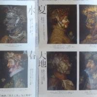 国立西洋美術館「アルチンボルド展」感想(2)