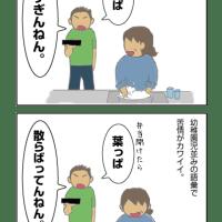 苦情(4コマ)