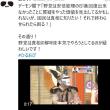 【ひるおび 7/26】証拠を出せ!どうでもいいことに時間を使うなよ!【虎ノ門ニュース 7/26】ほか韓国ネタなど