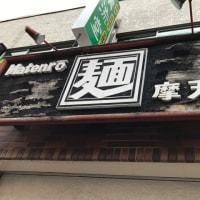 大倉山で創業40周年、1977年創業、「麺摩天楼」のトロ肉味噌らーめんを実食‼️クラシックのBGMも渋い