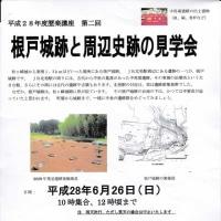 手賀沼と松ヶ崎城の歴史を考える会主催の「根戸城址と周辺史跡の見学会」
