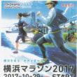 横浜南部市場で折り返し 横浜マラソン2017