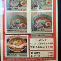 気になるラーメン「宮城熊さん麺ショップ」