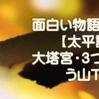 [太平記](大塔宮(おおとうのみや)/三つの唐櫃(とうひつ))[面白い物語]その4【う山TV】