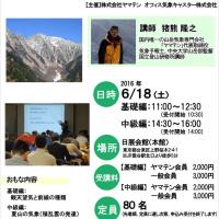 【東京】6月18日に開催、山の天気講座「基礎編・中級編」