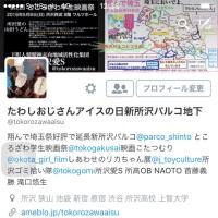 たわしおじさんアイスの日新所沢パルコ地下 ツイッターバックアップ
