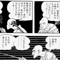 永井哲『マンガの中の障害者たち』