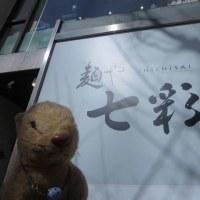 『麺や 七彩 八丁堀店<喜多方らーめん(醤油)>@八丁堀』なのだ