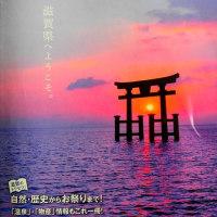梅と滋賀県