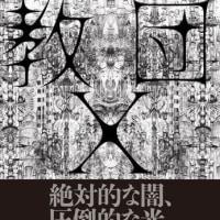 【小説】教団X