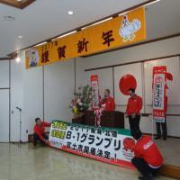 商工会議所新年賀詞交歓会