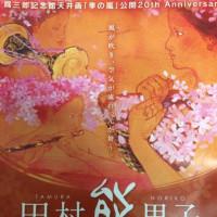 田村能里子-風を聴く旅- 古川美術館