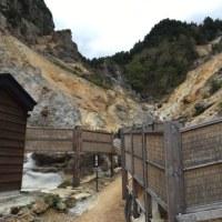 姥湯温泉 桝形屋