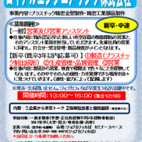 ざっくばらんな会社説明会!2/16「企業がやってくるDAY!」開催