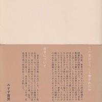 神谷美恵子の著作