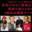 安倍晋三政権は、石破茂前地方創生相離党により大打撃を受け、これが元で、小沢一郎政権誕生を促す