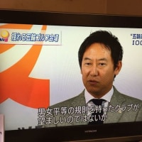17-2-5の鈴木スポーツ庁長官の発言や態度は、16-7-26の黒岩神奈川県知事と同じだ・・・・・その前篇