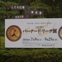 バーナード・リーチ展と河井寛次郎展(9/15)