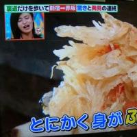 【うぶか:四谷の甲殻料理店】荒木町...エビ・カニ専門料理旨そう!