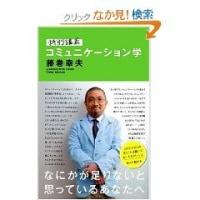 藤巻 幸夫氏の講演を聴講してきました!