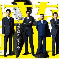 【ドラマ】『小さな巨人』第1話~第5話