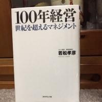 100年経営 世紀を超えるマネジメント タナベ経営 若松孝彦 著 2011年2月