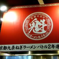 魁力屋 (京都)