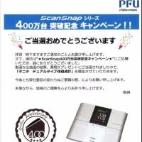 PFU Campaign