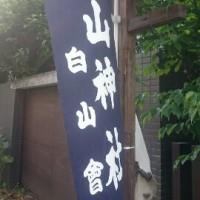 紫陽花(あじさい)が見頃の文京区白山&板橋区泉町の「あじさいまつり」