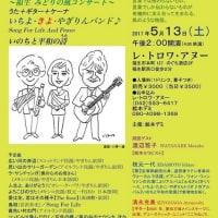 コンサート情報♪