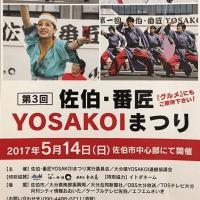 第3回佐伯・番匠YOSAKOIまつりの開催!
