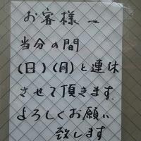 老舗が!Σ(Д゚;/)/