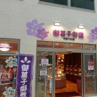 お菓子御殿 in 石垣島
