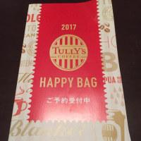 Tully's 2017年ハッピーバッグ予約してきたよ♪