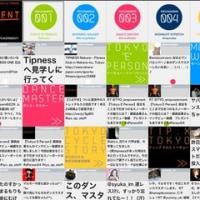 ウェブ:TOKYO EMPOWERMENT