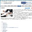労働審判専用(会社経営者側)ページ