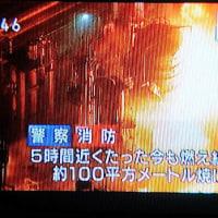 東燃ゼネラル石油 和歌山工場で火災!〜 最近、工場火災、多くないか?!。
