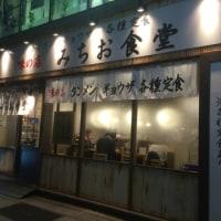 味の店 みちお食堂@新日本橋、神田