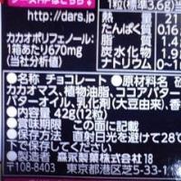 森永製菓、ダース×ShogoSekineっ!><