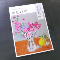 小倉遊亀 「初夏の花」
