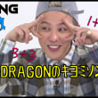 「BIGBANG」G-DRAGONのキヨミソング [魅力発散]